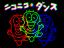 643 うるま光の三原色 1999年3月3日