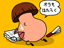 865 Daira chan 2 8,Mar,2000