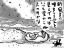 1836 流刑者/砂風呂 2004年7月26日