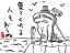 2037 流刑者/モヤイ像 2005年5月30日