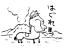 2075 Stray horse 22,Jul,2005