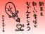 2165 ソケットさん(交換の季節) 2005年12月2日