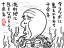 2263 流刑者/ タコつぼ 2006年4月20日