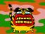 2478 おしし犬(泣くタイプ) 2007年3月23日