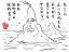 2582 流刑者/火山 2007年10月26日