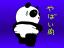 2993 ハイレグパンダ(サーロイン) 2010年4月2日