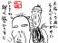 3169 流刑者/苦労 2010年12月21日