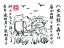 3215 Exile/Hachijo Drum 28,Feb,2011