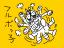 3443 フルボッ子 2012年1月26日
