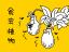 3643 食虫植物 2012年11月13日