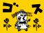 3675 ゴス 2012年12月27日