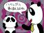 3692 ハイレグパンダ/ショックな言葉 2013年1月23日