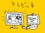 3747 テレビっ子 2013年4月12日