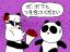 3797 ハイレグパンダ(からモテ期) 2013年6月25日