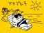 3803 アカプル子 2013年7月3日