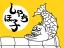 3860 しゃちほ子 2013年9月25日