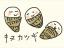 3892 キヌカツギ 2013年11月12日