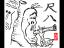3958 Exile / Bamboo Flute 19,Feb,2014