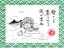 4045 流刑者/凪 2014年6月26日