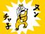 4441 ヌンチャ子 2016年2月4日