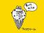 4744 アイスクリーム 2017年5月2日