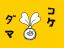 4764 コケダマ 2017年7月27日