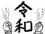 4924 新元号発表! 2019年4月1日