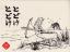 4971 流刑者/ 願いむなしく 2019年7月23日