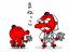 4989 デイリー・タコ(168) 2019年8月28日