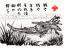 5000 流刑者 /「魔王」 2019年10月21日