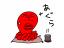 5044 デイリー・タコ(180) 2021年3月30日