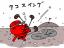 5058 デイリー・タコ(183) 2021年5月26日