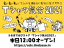 5069 うるまでるびストア「Tシャツ気分」オープン! 2021年7月4日