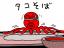 5091 デイリー・タコ(196) 2021年9月1日