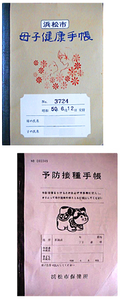No.132 静岡県浜松市の母子手帳