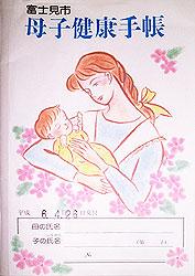 No.106 埼玉県富士見市の母子手帳