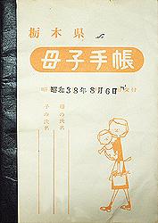 No.107 栃木県宇都宮市の母子手帳