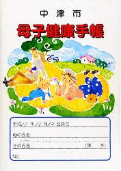 No.113 大分県中津市の母子手帳