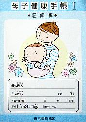 No.114 東京都板橋区の母子手帳