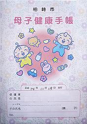 No.116 新潟県柏崎市の母子手帳