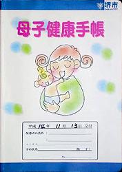 No.117 大阪府堺市の母子手帳