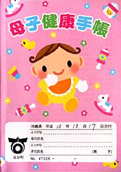 No.118 沖縄県中頭郡北谷町の母子手帳