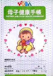 No.119 埼玉県戸田市の母子手帳