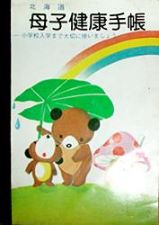 No.120 北海道千歳市の母子手帳