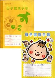No.121 愛知県長久手町の母子手帳