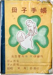 No.122 愛知県名古屋市瑞穂区の母子手帳