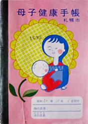 No.123 北海道札幌市の母子手帳