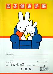 No.124 東京都大田区の母子手帳