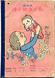 No.125 富山県の母子手帳