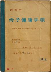 No.129 静岡県静岡市の母子手帳